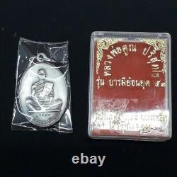 Baramee YonYok Phra Lp Koon Wat Ban Rai BE. 2557 Coin Pendant Thai Buddha Amulet
