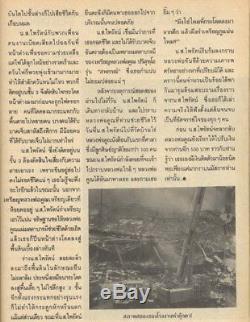 Best Holy B. E. 2530 Coin Lp Koon Wat Banrai Thai Buddha Amulet Protect life