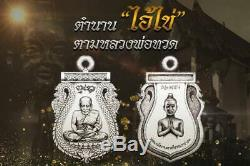 Lp Thuad Thai Amulet Buddha Patiharn Ai Kai Wat Sena Mueng Nakhon Si Thammarat