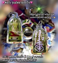 Phor Ngang (Mermaid Bone) LP Phra Arjarn O Thai Buddha Amulet Attract Love Charm