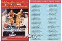 Rein Tao Roum-buddha-kun Lp Liew+lp Koon Together Code 2538 Phra Thai Amulet