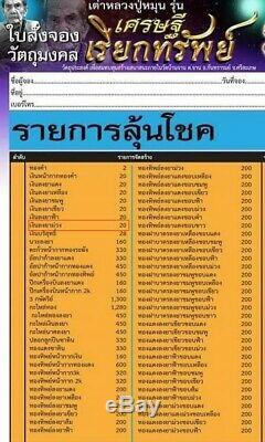 Thai Amulet Buddha Lp Moon Wat Banjan Turtle Settee Reaksub Silver Enamel No. 10