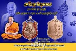 Thai Amulet Buddha Lp Paew Wat Rang Man Series Jao Sua Sae Yid Copper Enamel